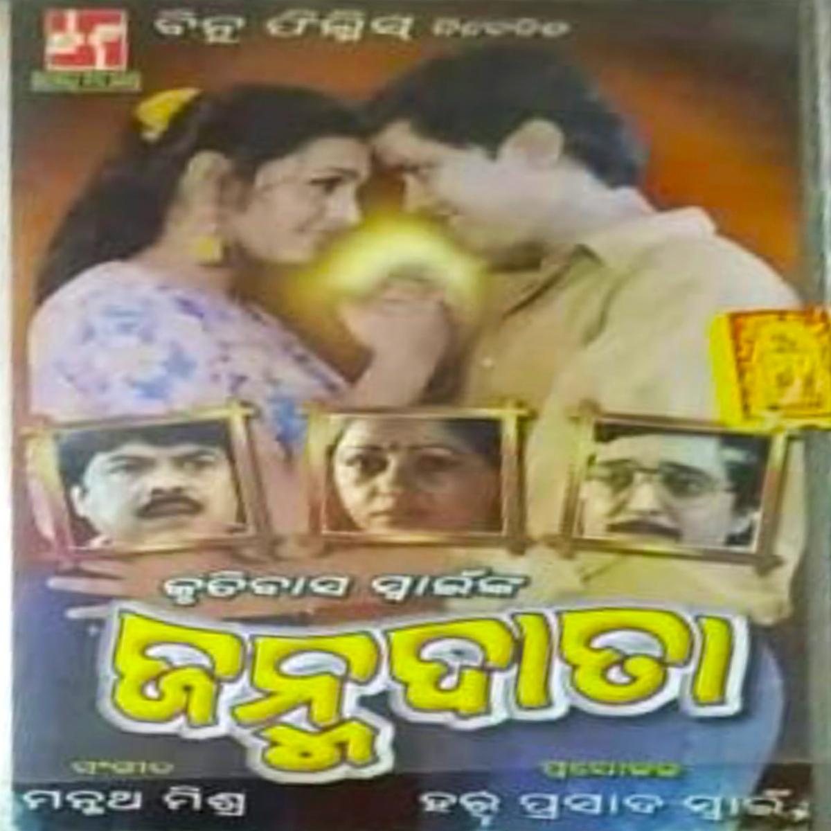 Janama Data Ra Aeita Kahani Bandhu Jaa Sathi Jaa Ata Kapala Lekha (Manmatha Mishra)