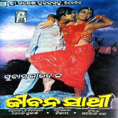 Hasa Aau Luha Sukha Aau Dukha (Chandrasekhar)