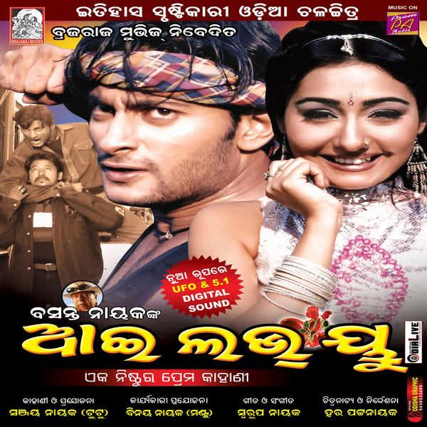 Bramharu Subhuchi Suna Om Sai Naada (T. Souri, Ira Mohanty)