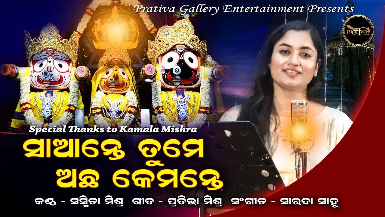 Saante Tume Achha Kemante (Sasmita Mishra)