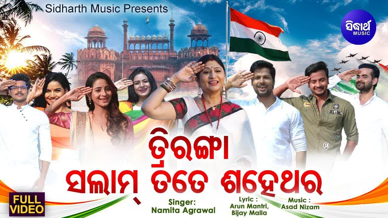 Triranga Salam Tate Shahe Thara (Namita Agrawal)