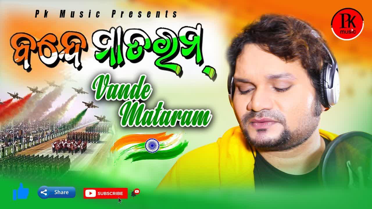 Vande Mataram (Humane Sagar)