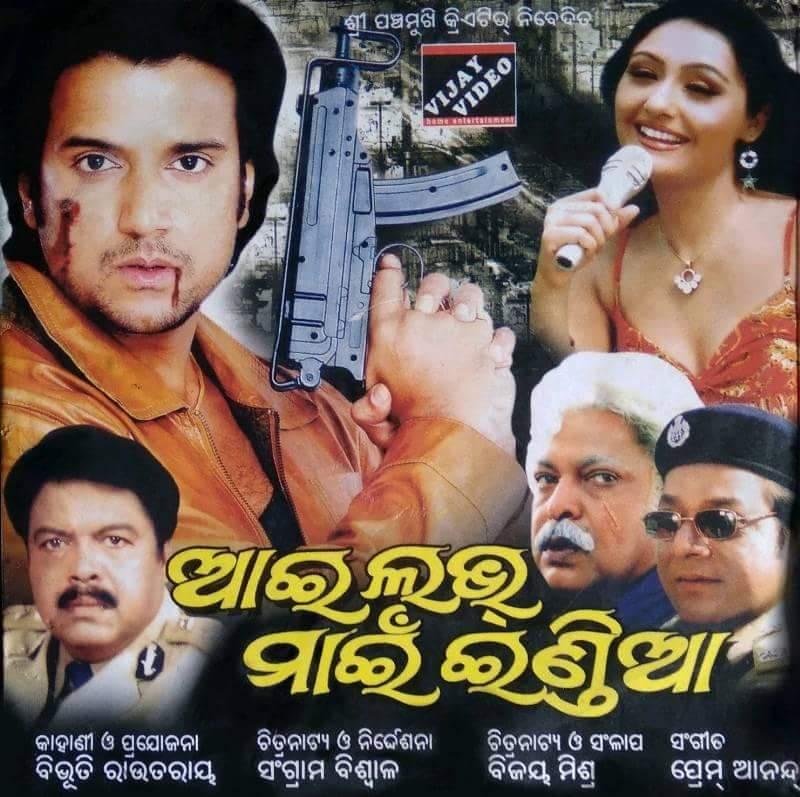 Ainare Dekhibuni Munha (Bibhu Kishore)