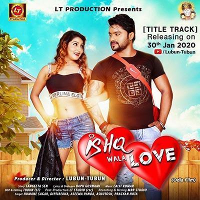 Ishq Wala Love - Title Song (Humane Sagar, Diptirekha Padhi)