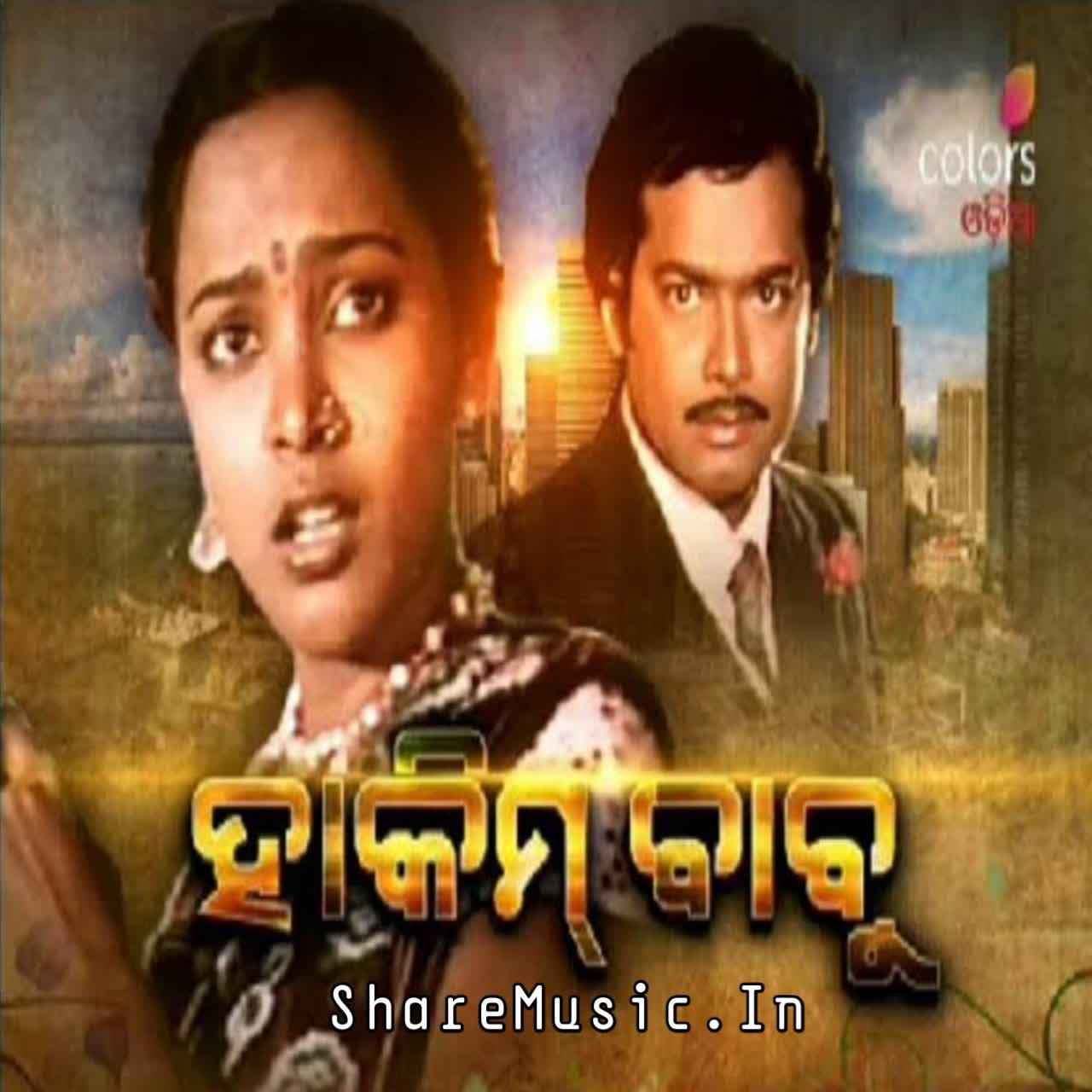 Hakim Babu - Odia Movie Title Song