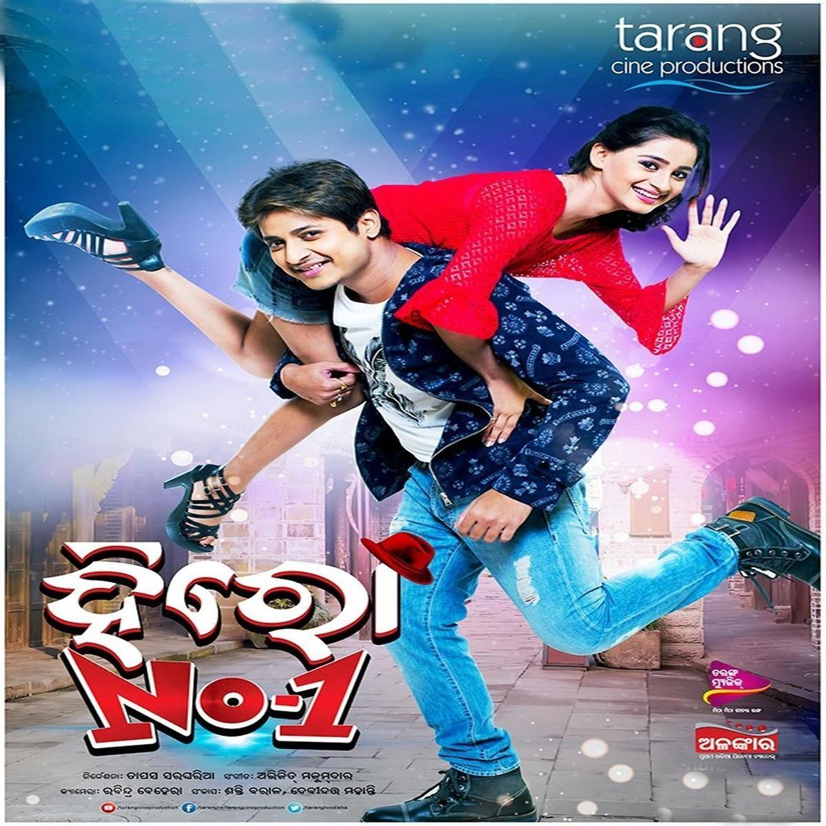 Tu Mo Darling (Satyajeet Pradhan, Diptirekha Padhi)