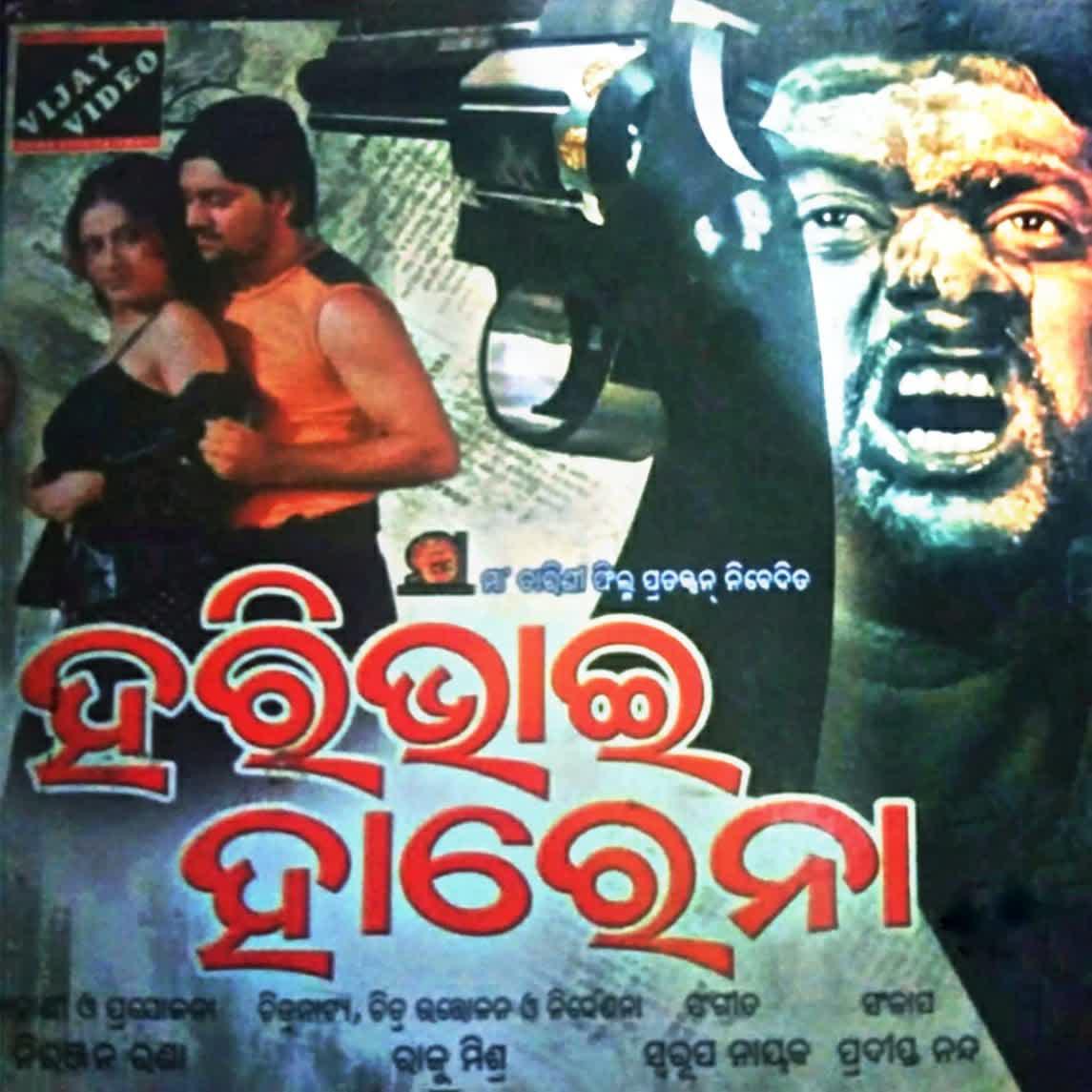 Gote Dale Basa Bandhi (Debasish Mohapatra)
