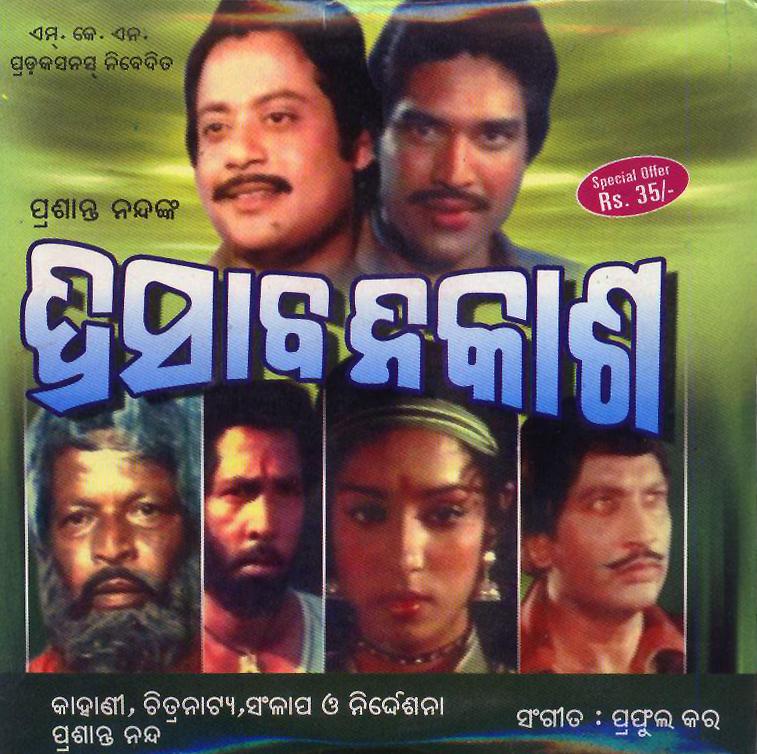 Nalia Re Mora Nalia (Anuradha Paudwal)