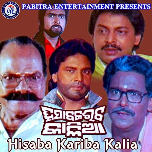 Dharma Dande (Md. Sajid) - Hisab Kariba Kalia