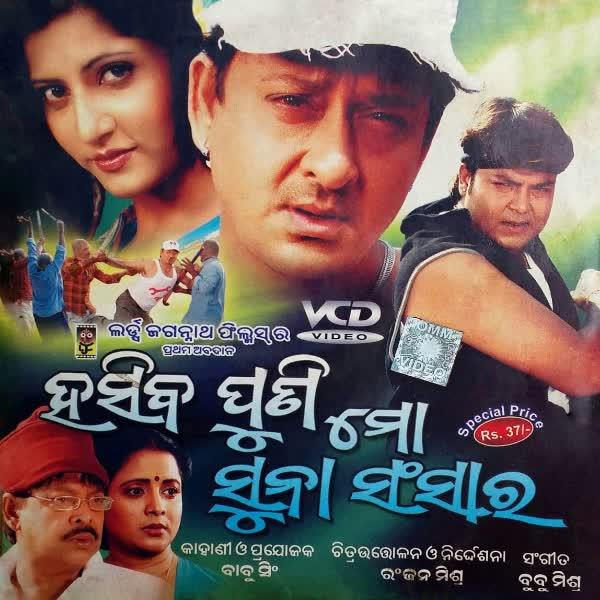Pahili Premara Rutu Asichi Jibane (Sourav Nayak, Ira Mohanty)