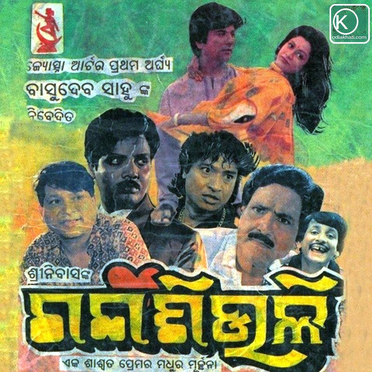 E Jibana Aaluare Preeti Aama Gangashiuli (Suarabh Nayak)