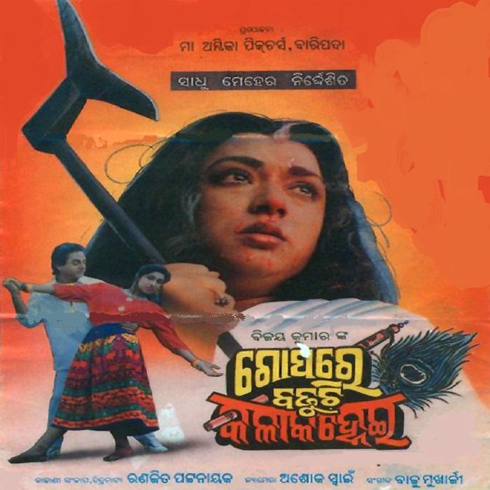 Naee Epari Re Tu (Subash, Anita)