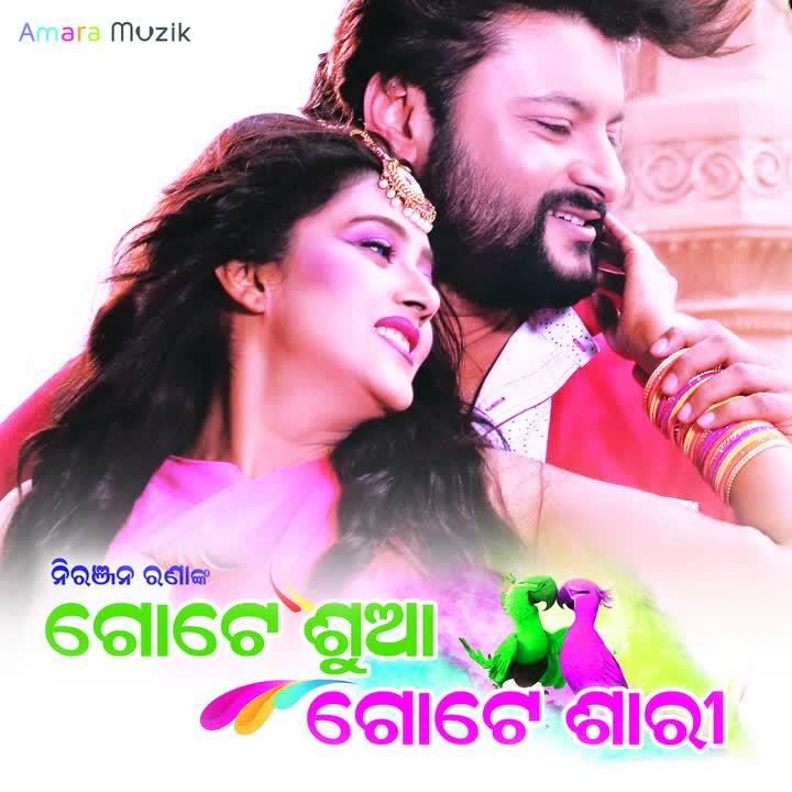 Gote Sua Gote Sari - Title Song (Ira Mohanty, Udit Narayan)