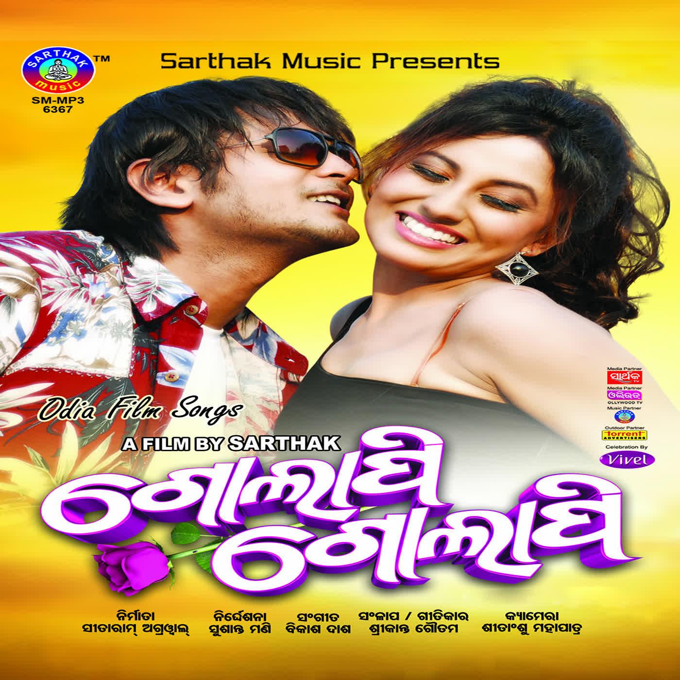 Golapi Golapi - Theme Instrunmental (Bikas Das)