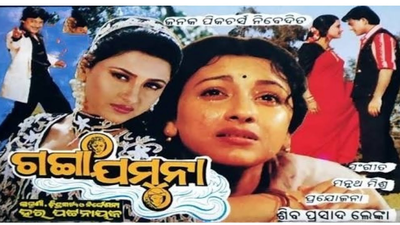 Bara Re Bajigala Bayasa Ghanti (Kavita Krishnamurthy)