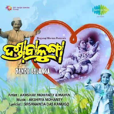 Dilo Khola (Akshaya Mohanty)