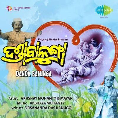 Sahararey Lagejiba (Akshaya Mohanty, Anuradha Paudwal)