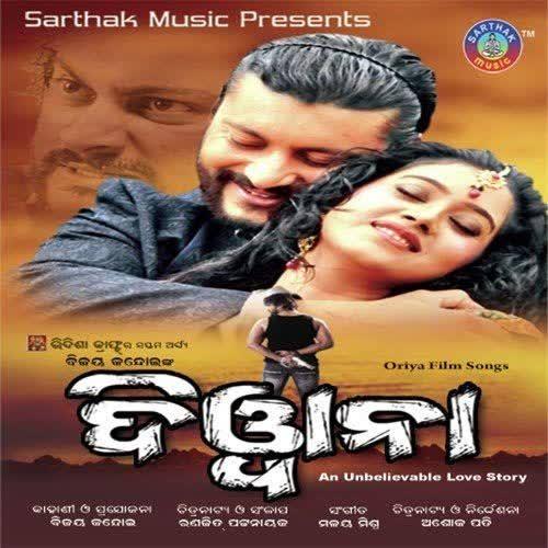 Bhuli Parunahin Gote Dina (Vinod Rathod, Ira Mohanty)