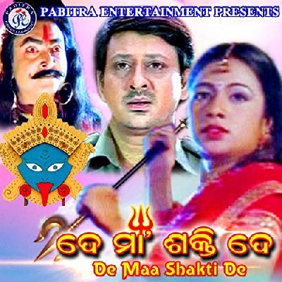 De Maa Shakti De Bipadaru Mukti De (Ira Mohanty, Prafulla Behera)