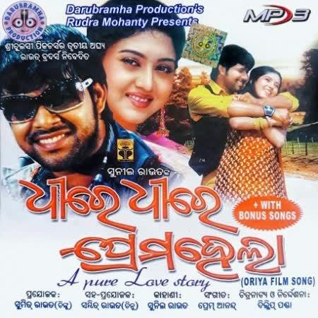 Pagala Deewana Chagala Phaguna Jaha Kaha Pache Tu Tate Bhala Pae Mu (Kumar Bapi)