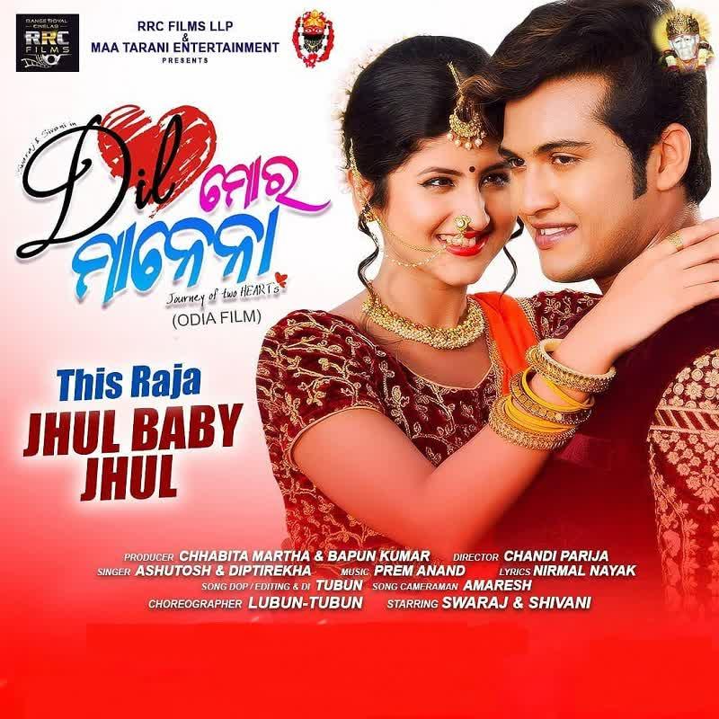 Jhul Baby Jhul (Ashutosh Mohanty, Diptirekha Padhi)