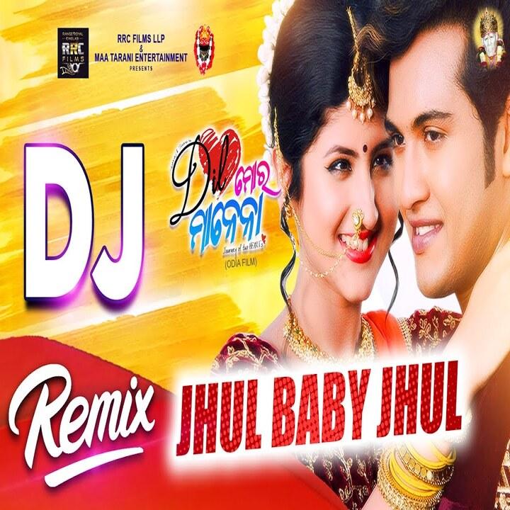 Jhul Baby Jhul Official DJ Remix Full Audio (Lubun Tubun, Ashutosh, Diptirekha)