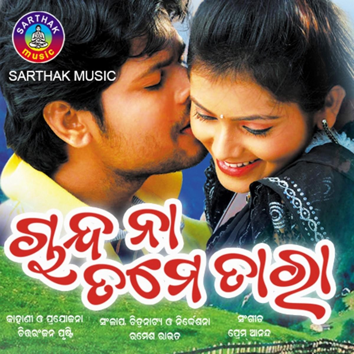 Tora Mitha Mitha (Kumar Bapi, Tapu Mishra)
