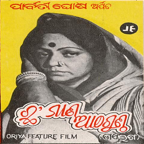 Aare Kala Malli Dine Bhangijiba Mata Garaba Chaali (Sikandar Alam)