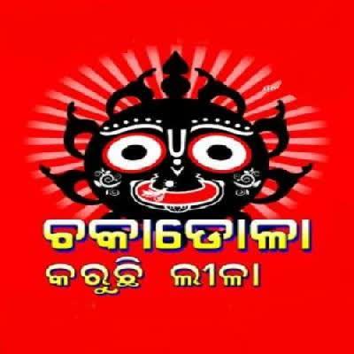 Chokha Chehera Upara Dekha