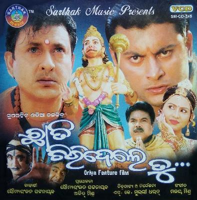 Pagala Bhanra Gote (Ira Mohanty)