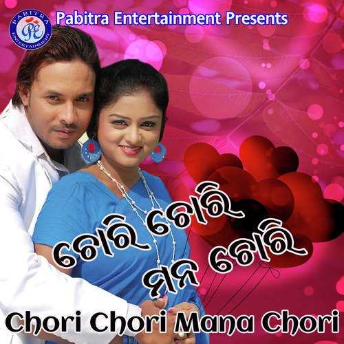 Sapana Buni Asila Dine - Chori Chori Mana Chori (Tapu Mishra, Kumar Bapi)
