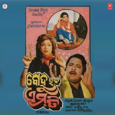Jhar Jhar Jhar - Bohu Haba Emiti (Anuradha Paudwal)
