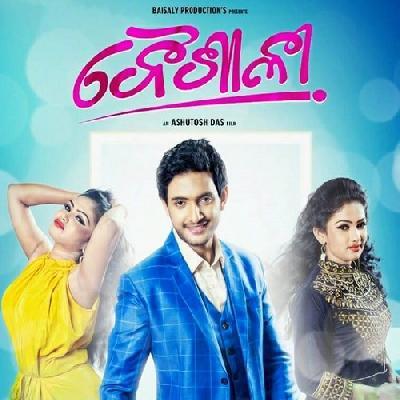 Tu Ma Baisaly - Title Song (Udit Narayan, Pamela Jain)