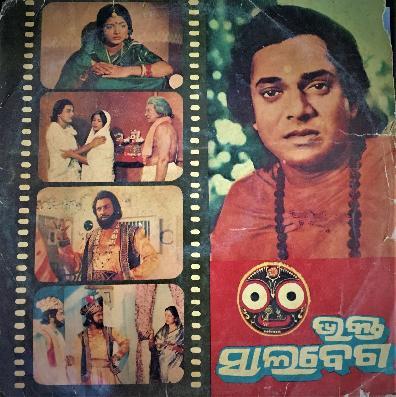 Eka To Bhakata Jibana (Bhikari Bala)