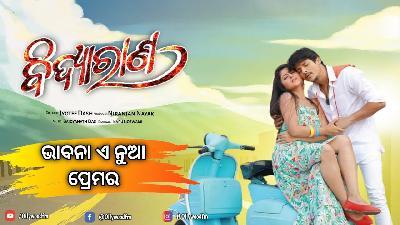 Bhabana E Nua Prema Ra - Promo Song (Bidyarana)