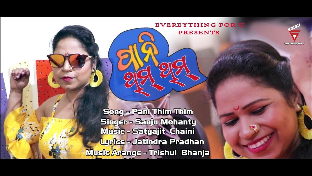 Paani Thim Thim - Sambalpuri Song (Sanju Mohanty)