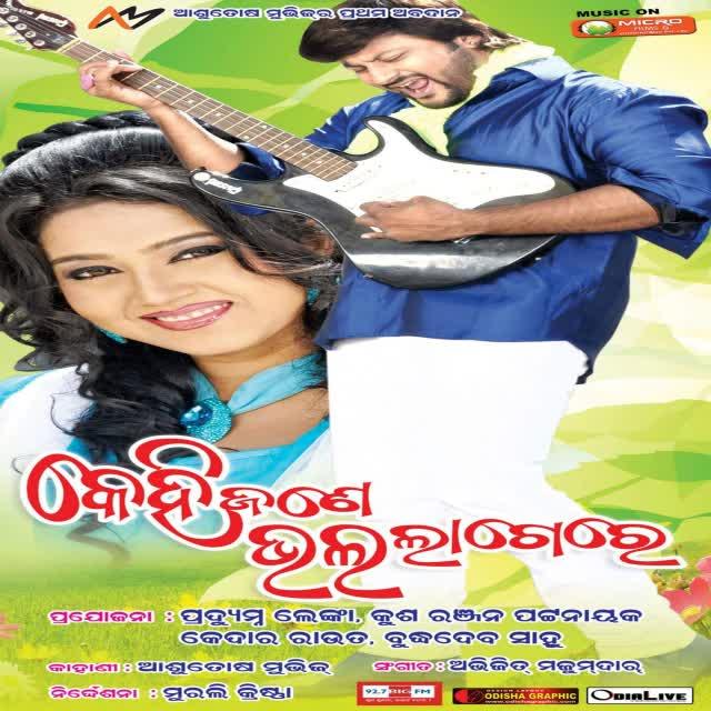 Thare Thare Jibana Re Megha Hei Mahu Jhare (Ira Mohanty, Sonu Nigam)