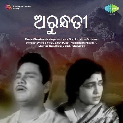Mayuri Go Tuma Aakashe Mun (Mohammed Rafi)