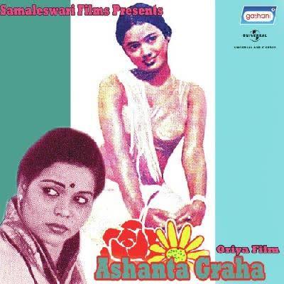 Purna Prasanna (Akshya Mohanty)