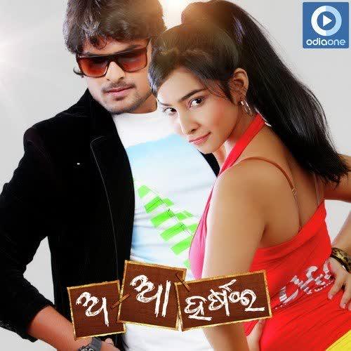 A Aa Harshei (Kumar Bapi, Sailabhama Mohapatra)