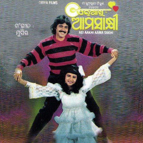 Saathi Aaji Miligala Mo Pila Dinara (Geeta Das, Kudrat)