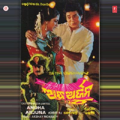 Tame Jane Chora Aau Kama Tama Chori (Bibu Das, Kavita Krishnamurthy)