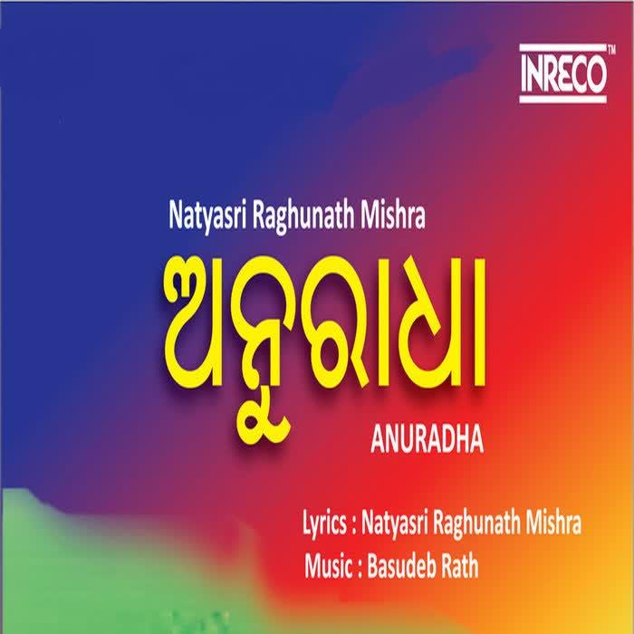 Ei Premar Niti (Pranab Patnaik, Tansen Singh, Satya Sunder Rath, Naga Mani Mahanty)