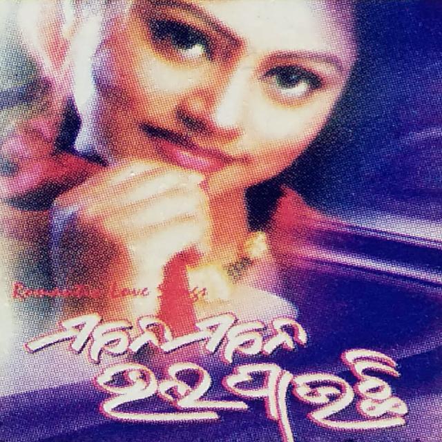 Runu Jhunu Pade Mora Paunji Kahe Mun Taku Hae Bhala Pae (Sailabhama Mohapatra)