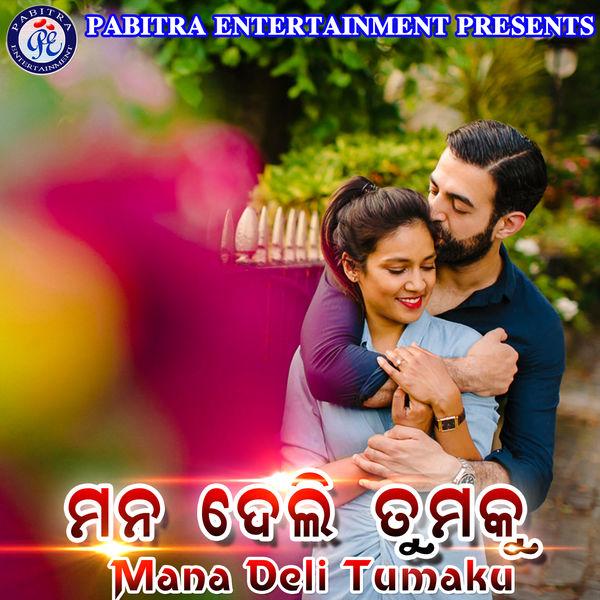 Priya Lo Priya Lo Bhala Pauthilu Luchi Luchika (Sourav Nayak)