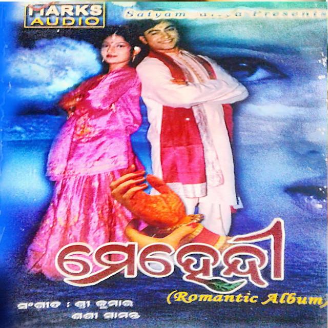 Mo Hataru Mehendi Daga (Sanjukta Mohanty)