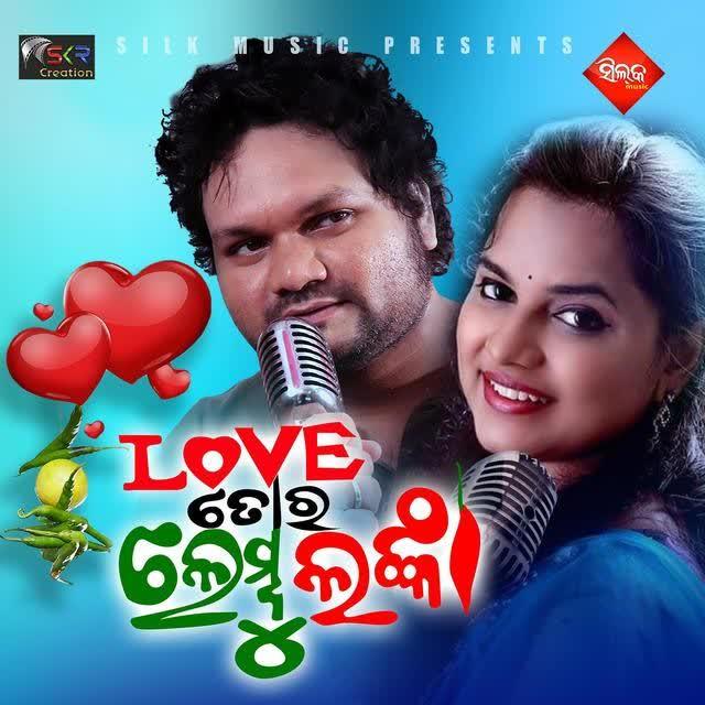 Huka Huka Lembu Lanka Love Tora Lembu Lanka (Asima Panda, Humane Sagar)