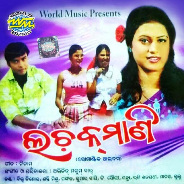 Lakhye Padma Phula Bate Bichei Dia Mo Priya Asuchi Mo Mana Kahuchi (T. Souri)
