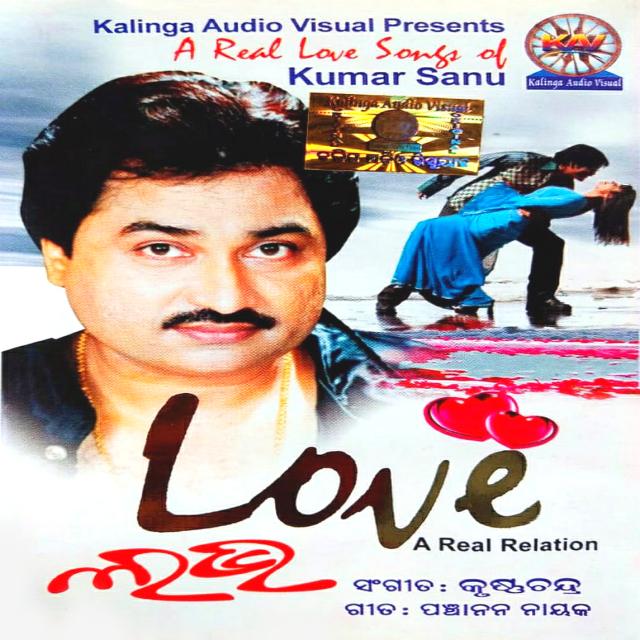 Kalama Dharile Prathame Lekhe Jaana Mo Priya (Kumar Sanu)