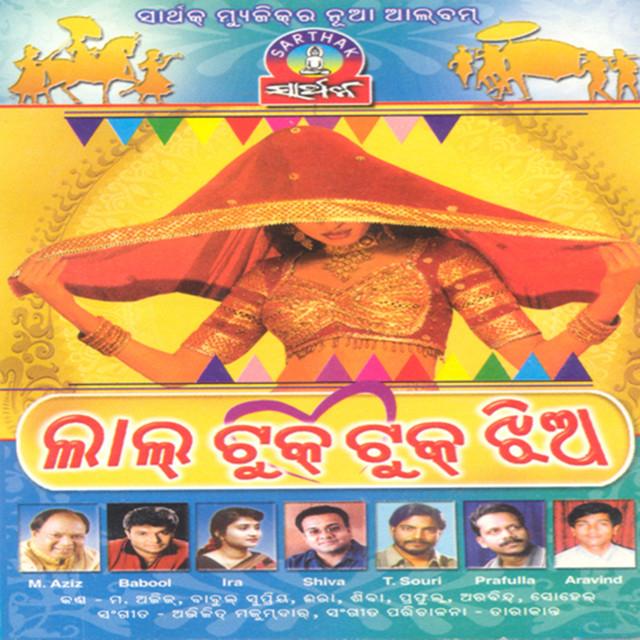 Aaina Re Dekhi Hue Chehera Hele Hrudaya Ra Daga Dekhi Huena (Prafulla Chandra Behera)